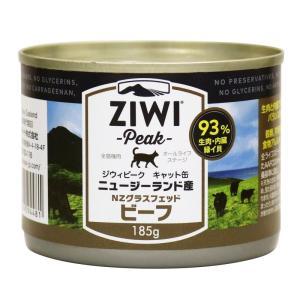 Ziwi Peak (ジウィピーク) エアドライ・キャット缶 NZグラスフェッドビーフ 185g|store-usk