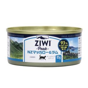 Ziwi Peak (ジウィピーク) エアドライ・キャット缶 NZマッカロー&ラム 85g|store-usk