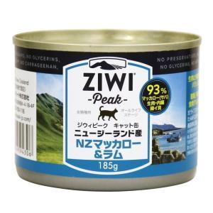 Ziwi Peak (ジウィピーク) エアドライ・キャット缶 NZマッカロー&ラム 185g|store-usk