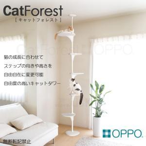 OPPO オッポ 正規品 CatForest キャットフォレスト キャットタワー|store-usk