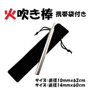 火吹き棒 送風機 火起こしアウトドア キャンプ必需品 (携帯袋付き)