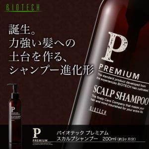 男性用頭皮ケアシャンプー バイオテック プレミアム スカルプシャンプー 200ml 約3ヶ月分 日本...