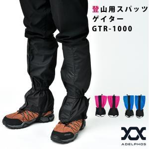 GTR-1000 ゲイター ゲーター ロングスパッツ 登山 登山用品 トレッキング レッグカバー シ...