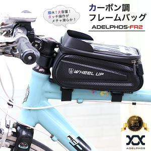 トップチューブバッグ フレームバッグ ロードバイク クロスバイク スマホホルダー スマートフォンホル...