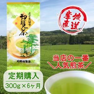 《定期購入【6ケ月コース】について》  ■100g×3本のお茶を6ヶ月間お届け(合計1800g) ■...