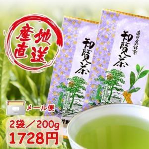 【 名称 】煎茶 【内容量】100g×2 【原料原産地名】鹿児島県産    お湯の温度を気にせず飲ん...