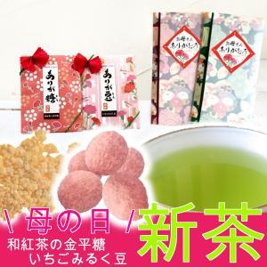 【お父さん・お母さんありがとうセットC】  お茶:初摘み新茶70g×2袋 お菓子:バウムクーヘン×2...