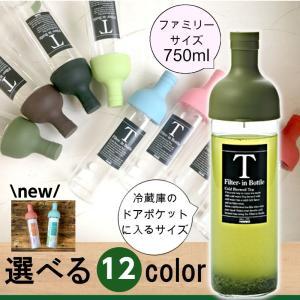 HARIO ハリオフィルターインボトル 750ml 水出し茶 お茶ボトル 冷茶 冷たいお茶 選べる1...