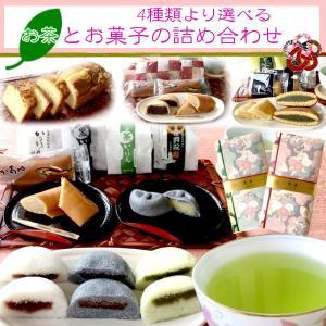 御歳暮 知覧茶 お菓子 パウンドケーキ 鹿児島銘菓かるかん 送料無料 4種類から選べるギフト