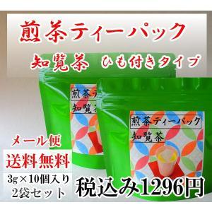 知覧茶 煎茶ティーパック (3g×10個入り)×2
