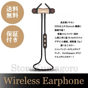 Bluetooth イヤホン android スマホ iPh...