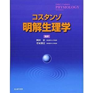 Book コスタンゾ明解生理学