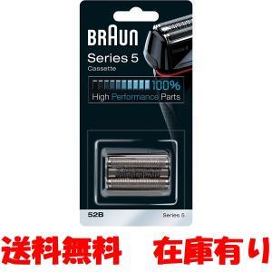 ブラウン シリーズ5 替刃 52B (F/C52B) 網刃 内刃 一体型カセット 並行輸入品
