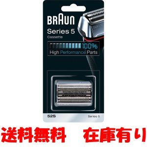 ブラウン シリーズ5 替刃 52S (F/C52S) 網刃 内刃 一体型カセット 並行輸入品