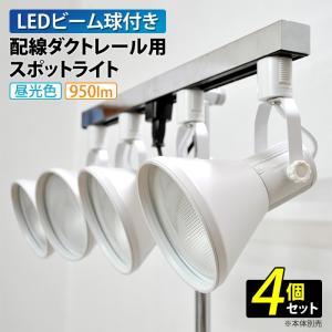 配線ダクト用 スポットライト LED ビーム球 電球付き 4個セット 照明器具 ダクトレール 昼光色 ホワイト DIS-LT-01|storeplan
