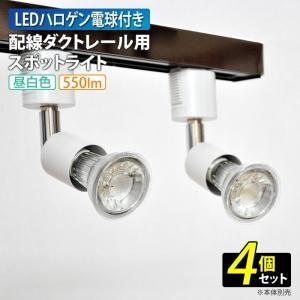 配線ダクト用 スポットライト LED ハロゲン 電球付き 4個セット ダクトレール 昼白色 ホワイト ブラック DIS-LT-02|storeplan