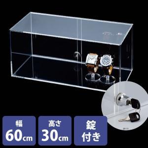 アクリル陳列ショーケース ボックス 幅60cm 前面引き違い戸 時計や貴金属の展示に 鍵付|storeplan