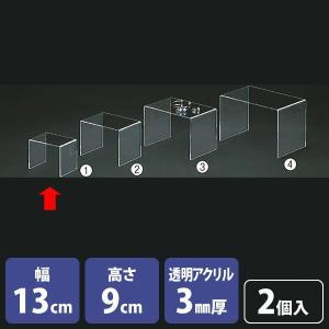 コの字ラック アクリル 透明 卓上ラック 展示 小 幅13cm 2個入り|storeplan