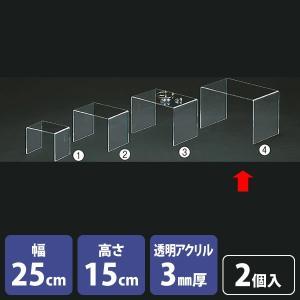 コの字ラック アクリル 透明 卓上ラック 展示 特大 幅25cm 2個入り|storeplan