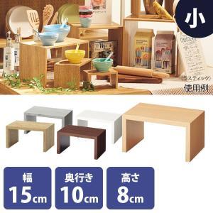 コの字ラック 木製 木目 卓上ラック S 幅15cm 奥行き10cm カラー5色 ナチュラル 展示|storeplan