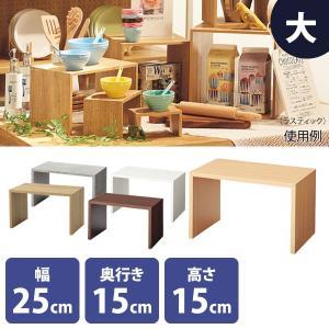 コの字ラック 木製 木目 卓上ラック L 幅25cm 奥行き15cm カラー5色 ナチュラル 展示|storeplan