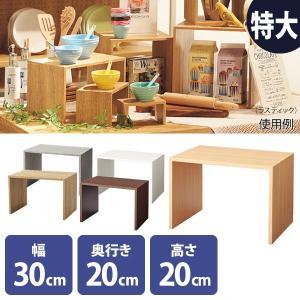コの字ラック 木製 木目 卓上ラック LL 幅30cm 奥行き20cm カラー5色 ナチュラル 展示|storeplan