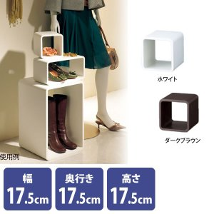 キューブボックス 正方形 17.5cm角 ホワイト ダークブラウン スクエアディスプレイ|storeplan
