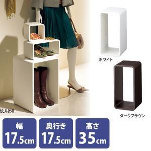 キューブボックス 長方形 幅17.5cm ホワイト ダークブラウン スクエアディスプレイ|storeplan