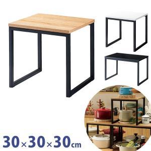 木製 コの字ラック 30cm角 スパイスラック キッチンラック ラスティック ホワイト ブラック|storeplan