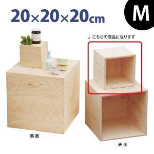 木製 キューブボックス ヒノキ ディスプレイボックス 5面 20cm角|storeplan