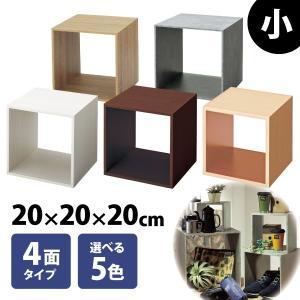 キューブボックス 木製 木目 卓上ラック S 20cm角 カラー5色 ナチュラル 展示 スクエアディスプレイ|storeplan