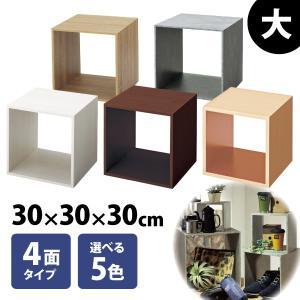 キューブボックス 木製 木目 卓上ラック L 30cm角 カラー5色 ナチュラル 展示 スクエアディスプレイ|storeplan