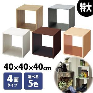 キューブボックス 木製 木目 卓上ラック LL 40cm角 カラー5色 ナチュラル 展示 スクエアディスプレイ|storeplan