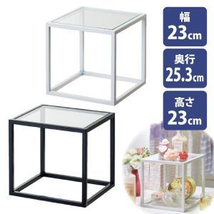 スチールボックス 幅23cm アクリル天板 スクエアディスプレイ ブラック ホワイト 展示用品|storeplan