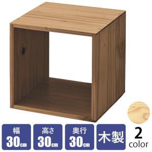 木製ディスプレイボックス 4面ボックス 30cm角 ナチュラル ダークブラウン|storeplan