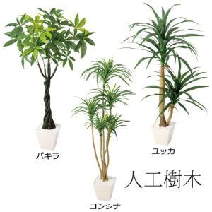 人工樹木 植物 高さ110cm パキラ ユッカ コンシナ storeplan