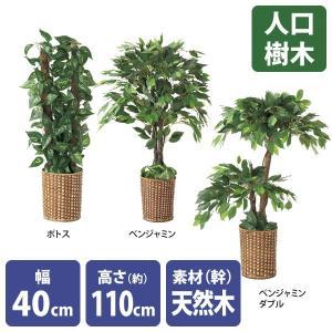人工樹木 植物 高さ110cm ポトス ベンジャミン ベンジャミンダブル storeplan