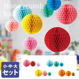 ハニカムボール ポンポン ペーパー 大中小セット 飾り デコレーション|storeplan