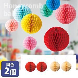 ハニカムボール ポンポン ペーパー Lサイズ 同色2個入り 飾り デコレーション|storeplan