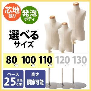 トルソー マネキン 80cm-110cm 芯地張り 軽量 ピン打ち可能 キッズ 子供 腕無し|storeplan