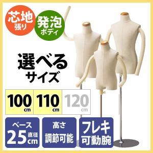 トルソー マネキン 100cm-110cm 芯地張り 軽量 ピン打ち可能 キッズ 子供 フレキ腕付き|storeplan