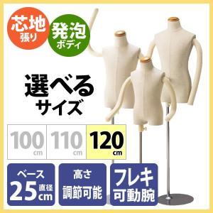 トルソー マネキン 120cm 芯地張り 軽量 ピン打ち可能 キッズ 子供 フレキ腕付き|storeplan