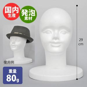 マネキンヘッド ヘッドトルソー 頭 顔有り ホワイト 帽子の展示に 軽量 発泡スチロール|storeplan
