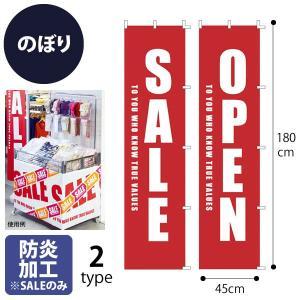 のぼり セール SALE オープン OPEN 赤|storeplan