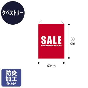 タペストリー セール SALE 赤 storeplan