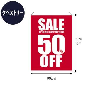 タペストリー セール SALE 50%OFF 赤|storeplan