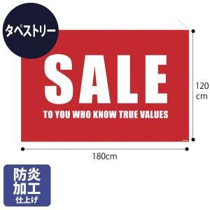 タペストリー ビック セール SALE 赤 storeplan