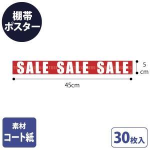 棚帯ポスター セール SALE 30枚入り 赤|storeplan