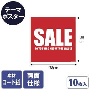 テーマポスター セール SALE 10枚入り 赤|storeplan