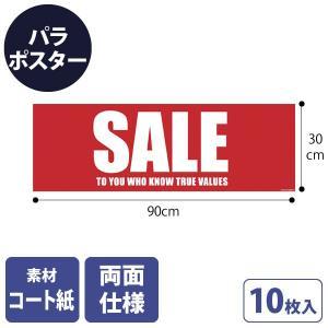 パラポスター セール SALE 10枚入り 赤|storeplan